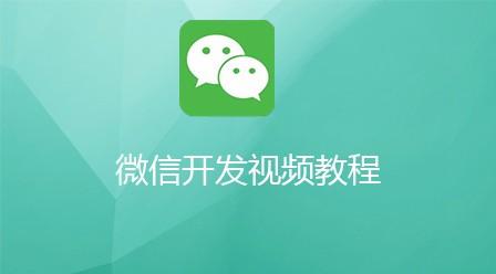 微信开发入门视频教程