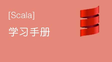 scala学习手册