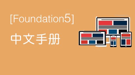 Foundation5手册
