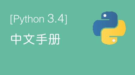 Python3.4中文手册