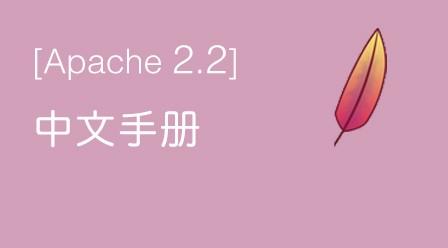 Apache2.2中文手册