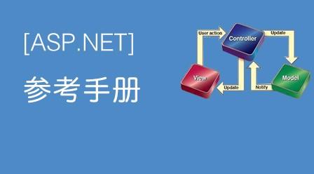 ASP.NET参考手册