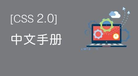 CSS 2.0中文手册