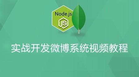 Nodejs + mongoDB实战开发微博系统视频教程