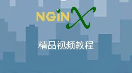 燕十八nginx精品视频教程