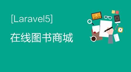Laravel5实战开发在线图书商城项目视频教程