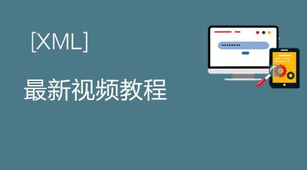 传智播客2017xml视频教程