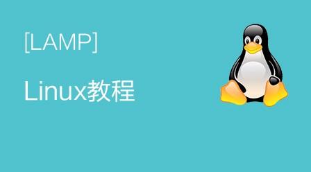 LAMP编程之Linux视频教程