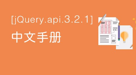 jquery.api.3.2.1中文手册