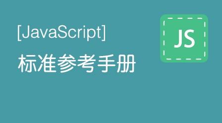 JavaScript标准参考手册