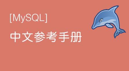 MySql参考手册