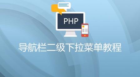 PHP开发  导航栏二级下拉菜单教程