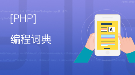PHP编程词典