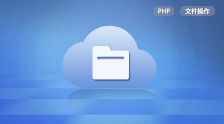 PHP文件基礎操作