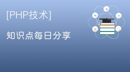 PHP技术小知识每日分享(精品)