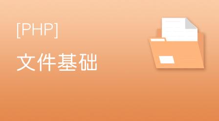 PHP文件基础