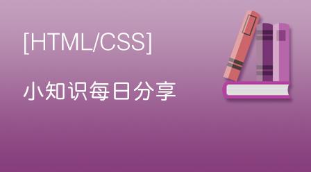 HTML/CSS技术小知识每日分享