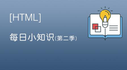 HTML每日小知识(第二季)