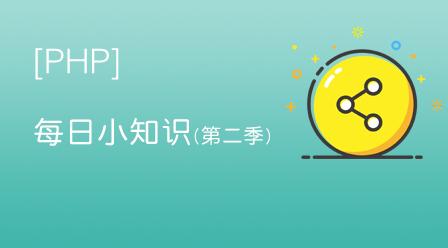 PHP每日小知識(第二季)