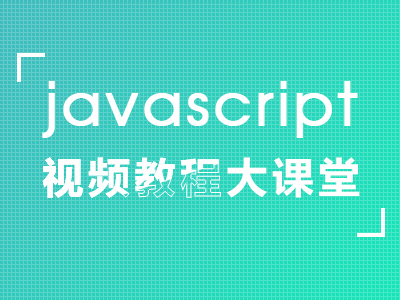 李炎恢Javascript视频教程