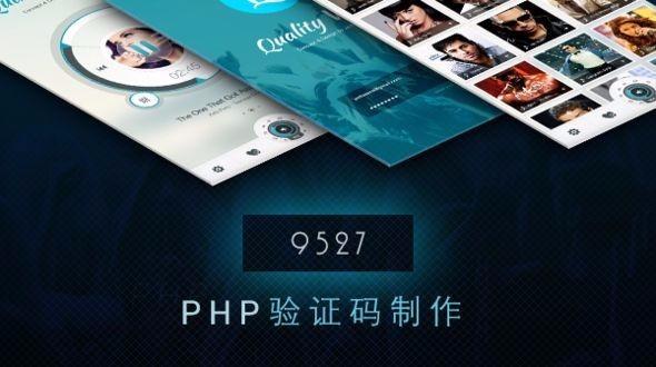 PHP验证码完整视频教程