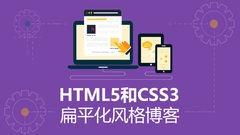 HTML5和CSS3扁平化风格博客