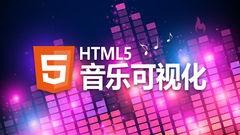 HTML5音乐可视化