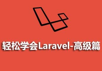 轻松学会Laravel-高级篇视频教程