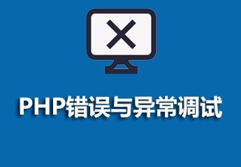 PHP错误与异常调试视频教程