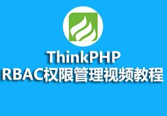 ThinkPHP(RBAC)权限管理视频教程