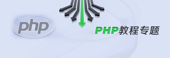 千锋教育PHP基础视频教程(下)