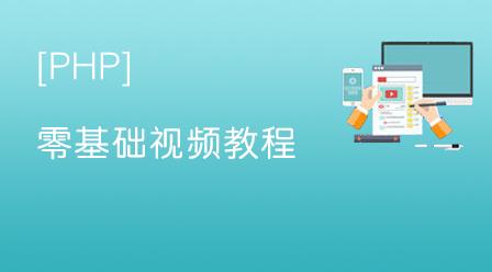 PHP零基礎視頻教程