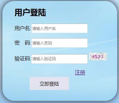 PHP 登录注册页面教程