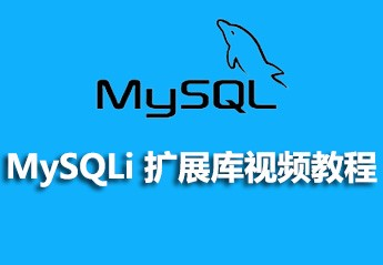 MySQLi 扩展库视频教程