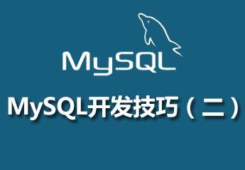 MySQL开发技巧(二)视频教程