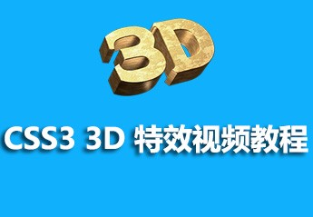 CSS3 3D 特效视频教程