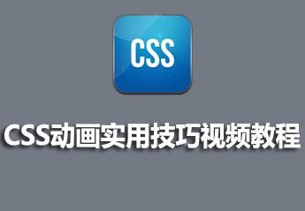 CSS动画实用技巧视频教程