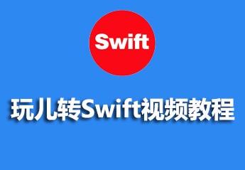 玩儿转Swift视频教程