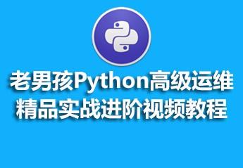 老男孩Python高级运维实战精品进阶视频教程