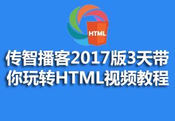传智播客2017版3天带你玩转HTML视频教程