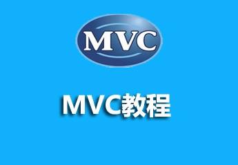 MVC教程