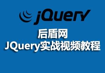后盾网JQuery实战视频教程