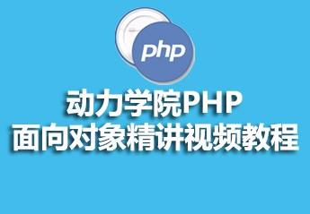 动力学院面向对象PHP视频教程