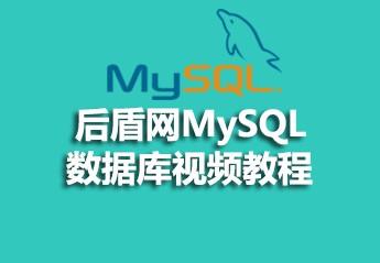 后盾网MySQL数据库视频教程