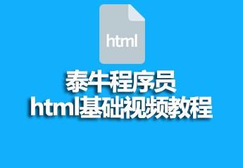 韩顺平 2016年 最新html基础视频教程