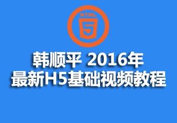 韩顺平 2016年 最新H5基础视频教程