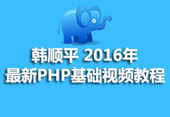 韩顺平 2016年 最新PHP基础视频教程