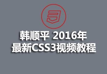 韩顺平 2016年 最新CSS3视频教程