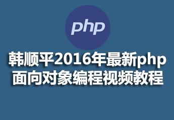 韩顺平 2016年 最新PHP面向对象编程视频教程