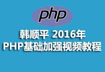 韩顺平 2016年 PHP基础加强视频教程